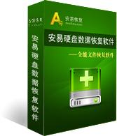 安易硬盘数据恢复软件(全能文件恢复软件)4.0试用版