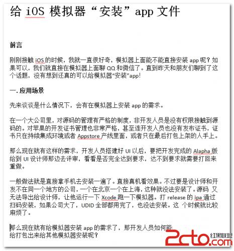 """给iOS模拟器""""安装""""app文件 中文WORD版免费下载"""