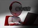 QQ空間日誌精靈 V3.1 中秋版